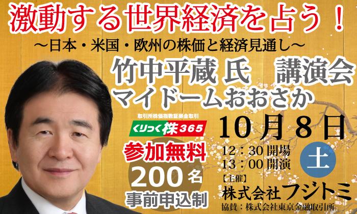 10/08大阪 【経済全般】 竹中平蔵氏 講演 激動する世界経済を占う