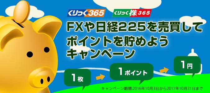 【くりっく365・くりっく株365】オンライントレード限定ポイントプログラム