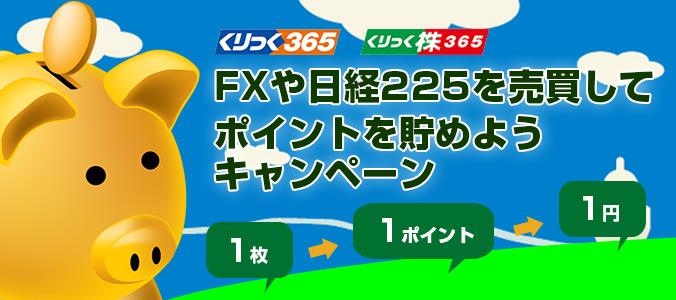 【くりっく365・くりっく株365】インターネットコース限定ポイントプログラム イメージ