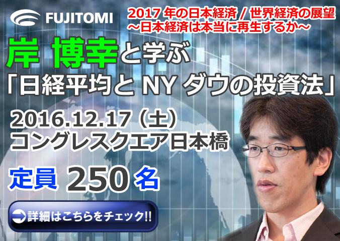 12/17東京 【経済全般】 岸 博幸と学ぶ「日経平均とNYダウの投資法」