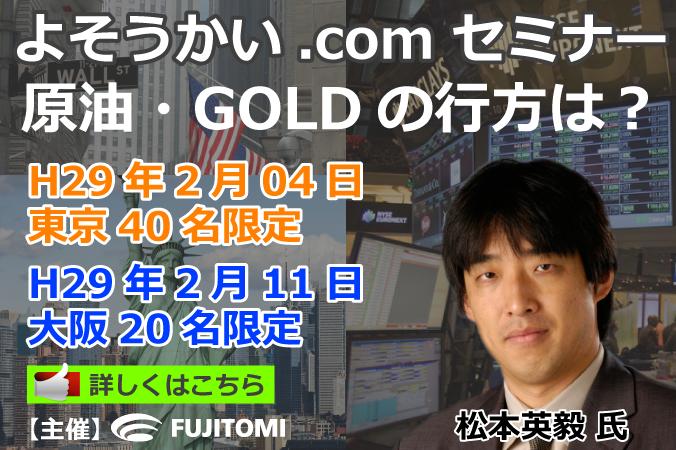 02/04東京 【原油・金】 よそうかい.com 東京セミナー