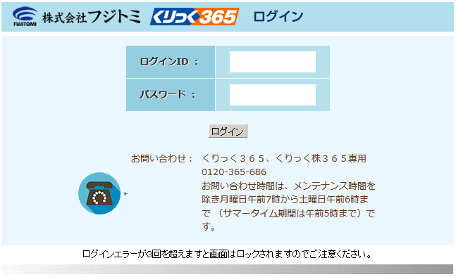 clickFXlogin