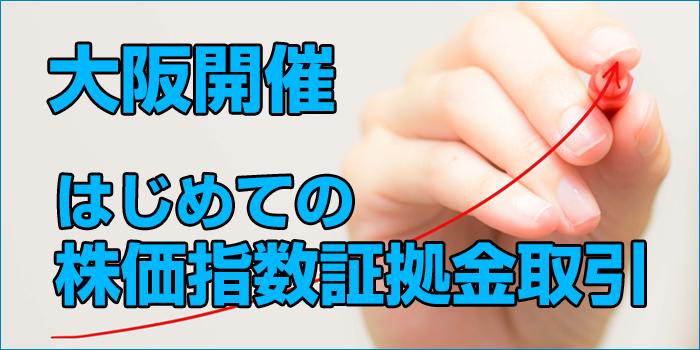 04/01 大阪【日経平均】 始めてみよう!くりっく株365