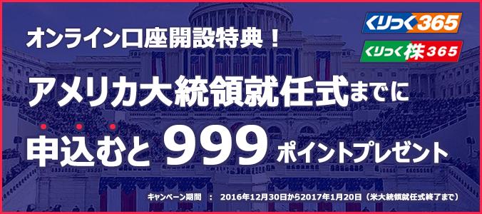 米大統領就任式までに申込むと999ポイントプレゼント