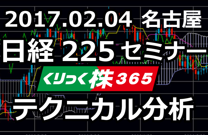 02/04名古屋 【日経平均】 テクニカル分析を活用したくりっく株365