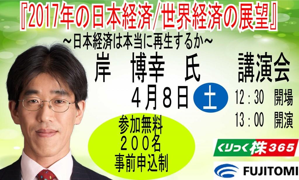 04/08大阪【経済全般】 岸博幸氏 講演 日経225投資セミナー