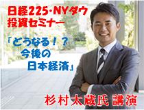 杉村太蔵氏 講演 フジトミの日経225・NYダウ投資セミナー