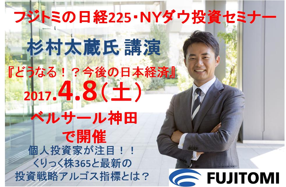 04/08東京 【経済全般】 杉村太蔵氏 講演 フジトミの日経225・NYダウ投資セミナー