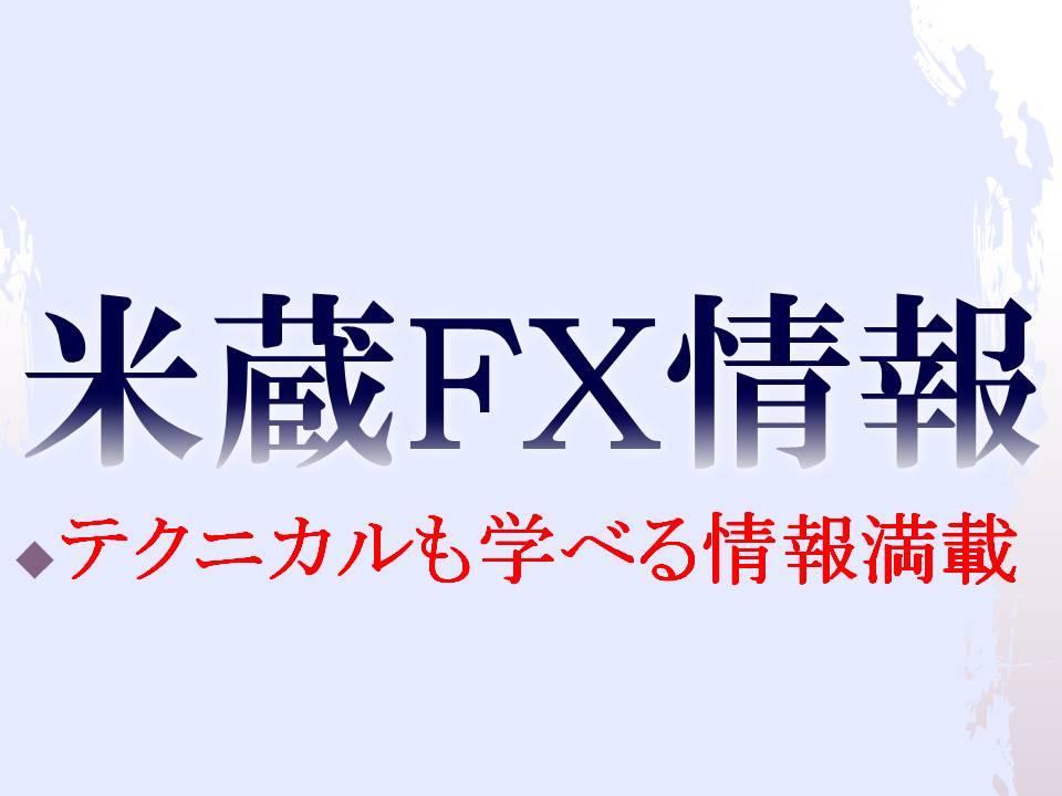 ドル/円は週足に大注目!