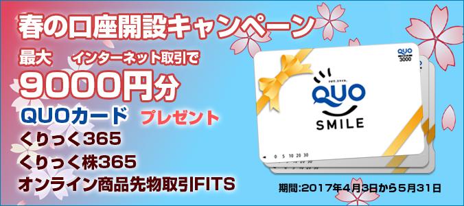 春の口座開設キャンペーン-最大で9000円分のQUOカードプレゼント