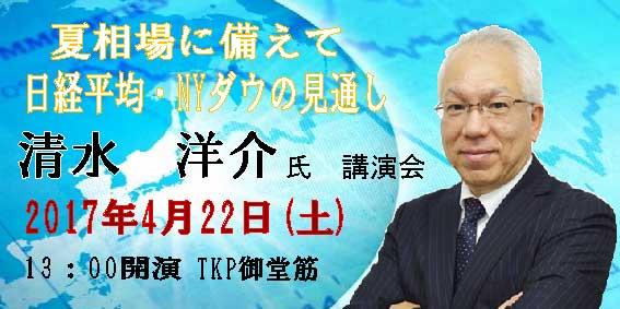 04/22大阪 【経済全般】 清水洋介氏に学ぶ!夏相場に備えて日経平均・NYダウの見通し