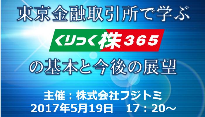 05/19東京 【日経平均】 金融取引所で学ぶくりっく株365と今後の展望