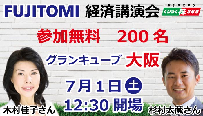 07/01大阪【経済全般】 杉村太蔵氏&木村佳子氏 W講演