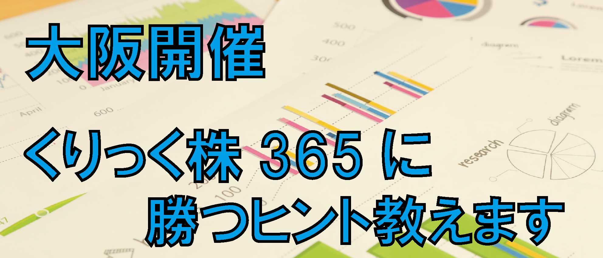 07/08大阪 【日経平均】 くりっく株365に勝つヒント教えます