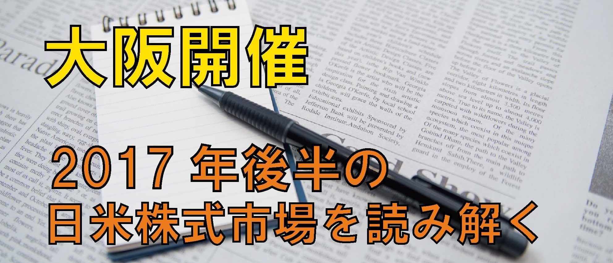 07/07大阪 【日経平均】 2017年後半の日米株式市場を読み解く
