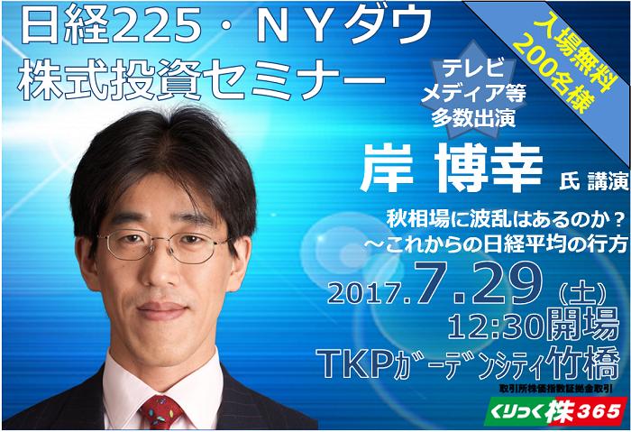 07/29東京 【経済全般】 岸博幸氏 講演 フジトミの日経225・NYダウ投資セミナー