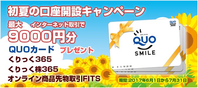 初夏の口座開設-最大で9000円分のQUOカードプレゼント