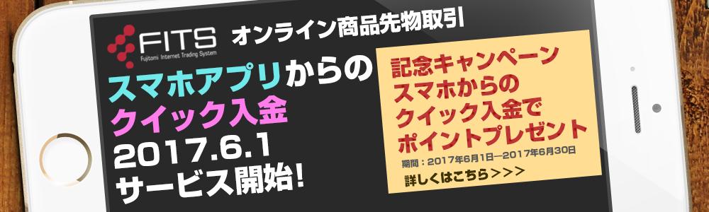 スマートフォンアプリクイック入金キャンペーン