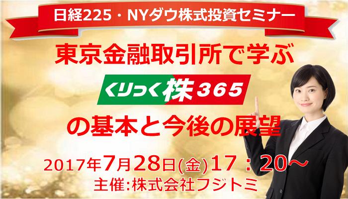 07/28東京 【日経平均】 金融取引所で学ぶくりっく株365と今後の展望