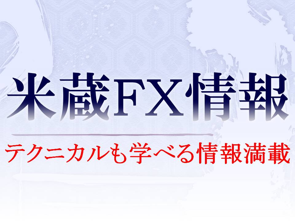 8月第2週週間米蔵FXリポート!