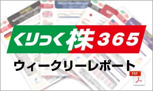 くりっく株365・ウィークリーレポート-20180918