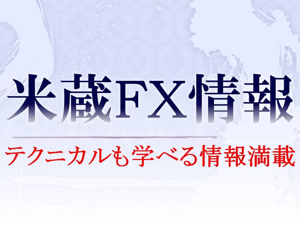 8月第5週週間米蔵FXリポート!