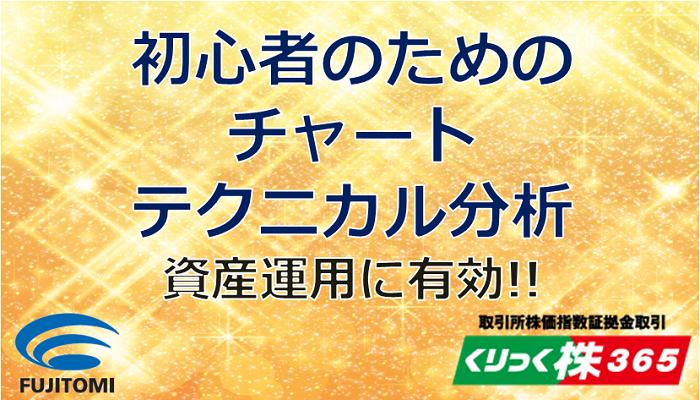 09/16東京 【テクニカル】チャート分析入門