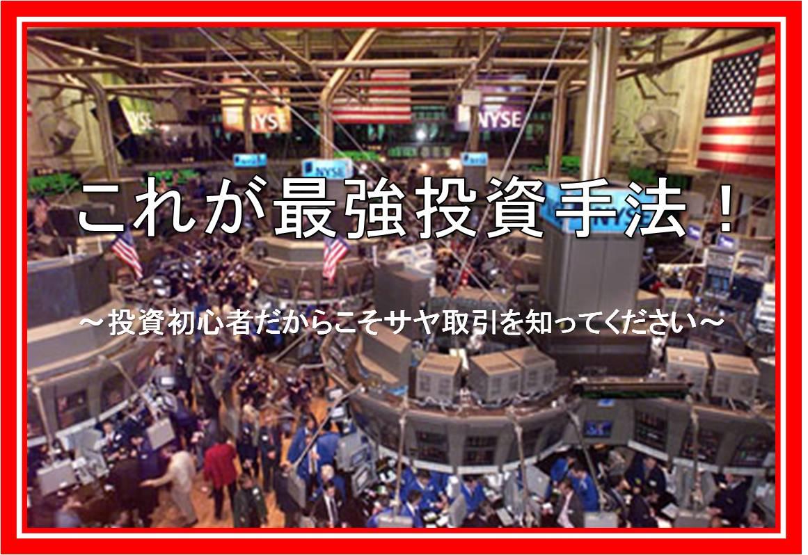 11/30東京 【サヤ取引入門】これが最強投資手法!