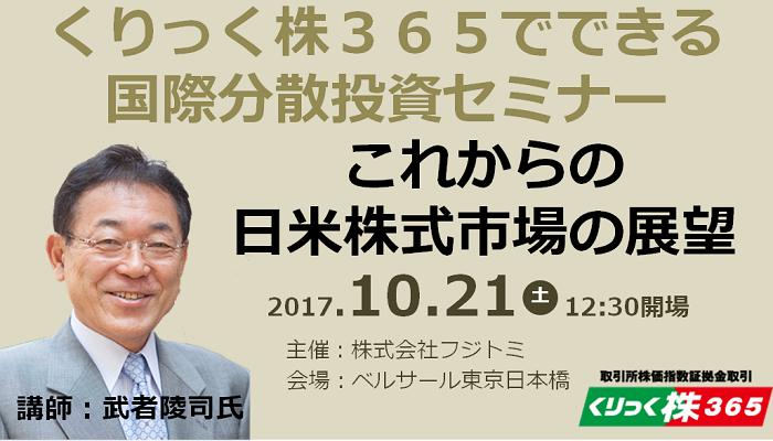 くりっく株365(日経平均・NYダウ )セミナー