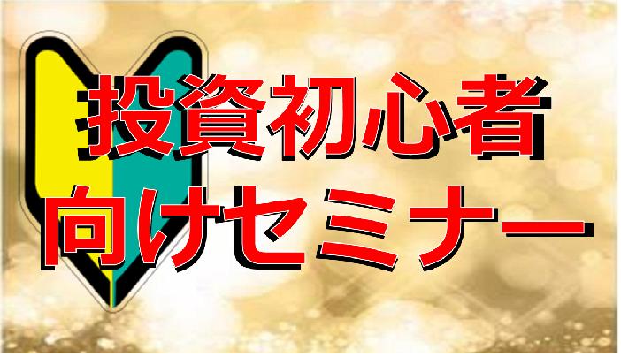 10/25東京 【為替、株価指数】 くりっく365、くりっく株365の使い方と今後の相場動向