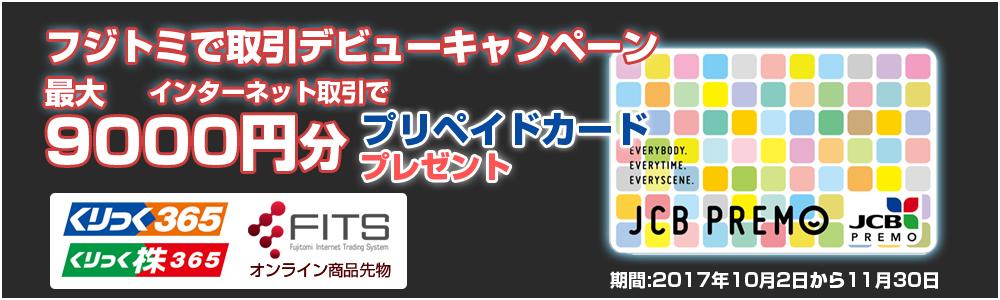 口座開設で9000円分のプリペイドカードプレゼントキャンペーン