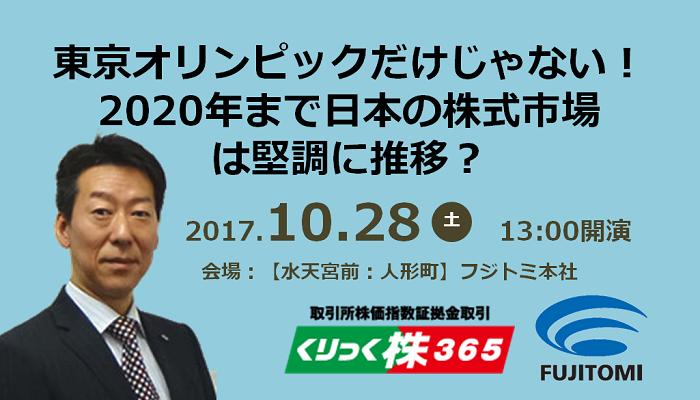 10/28東京 【水天宮前:人形町】 フジトミ本社セミナー