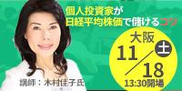 2017年11月18日大阪木村佳子氏講演C