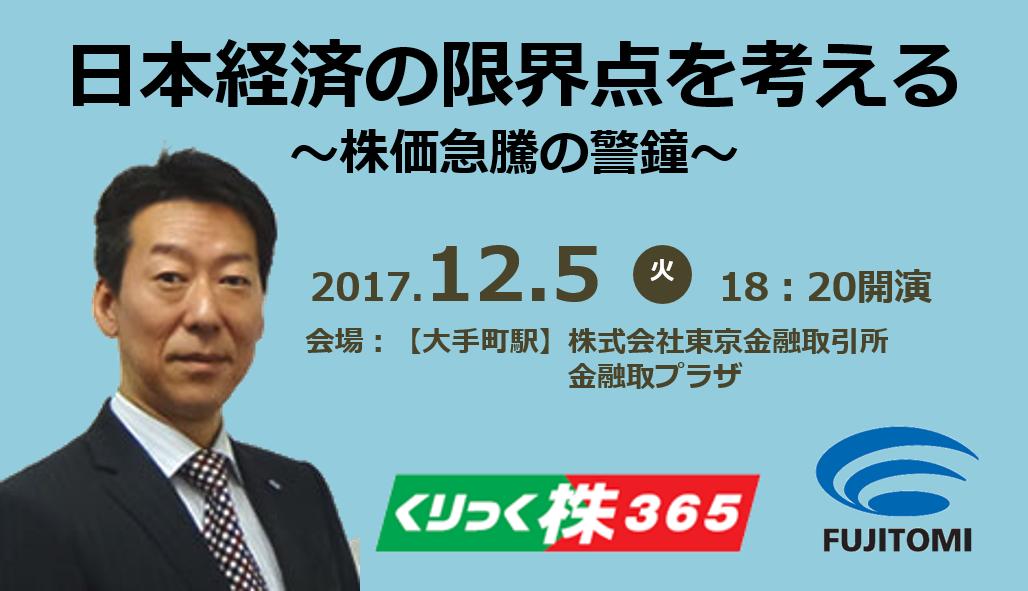 12/5東京【大手町】くりっく株365セミナー