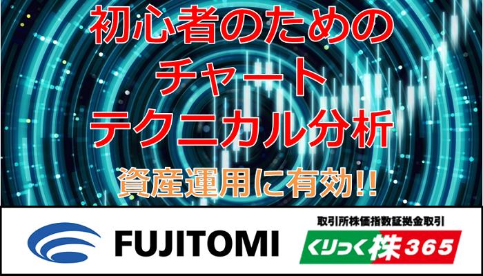 12/22東京 【テクニカル】チャート分析入門