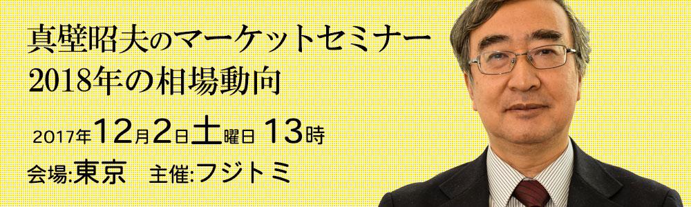 2017年12月2日真壁昭夫マーケットセミナー