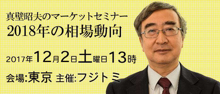 12/2東京《参加特典付き》くりっくセミナー