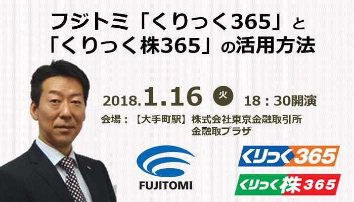 1/16東京 「くりっく365」と「くりっく株365」の活用方法