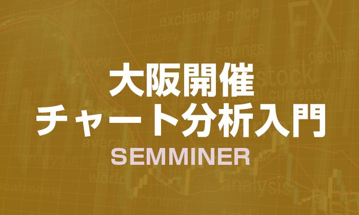 """09/30大阪 【テクニカル】""""基礎から始める""""チャート分析"""