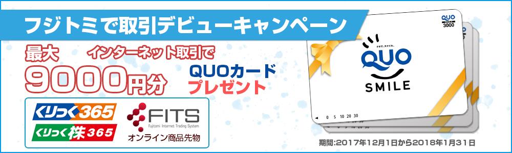 口座開設で9000円分のQUOカードプレゼントキャンペーン