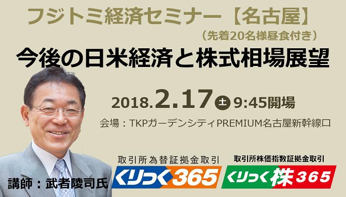2/17名古屋【経済全般】武者陵司氏 講演
