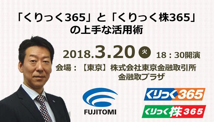 3/20東京  「くりっく365」と「くりっく株365」の上手な活用術