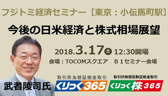 3/17東京【経済全般】武者陵司氏 講演