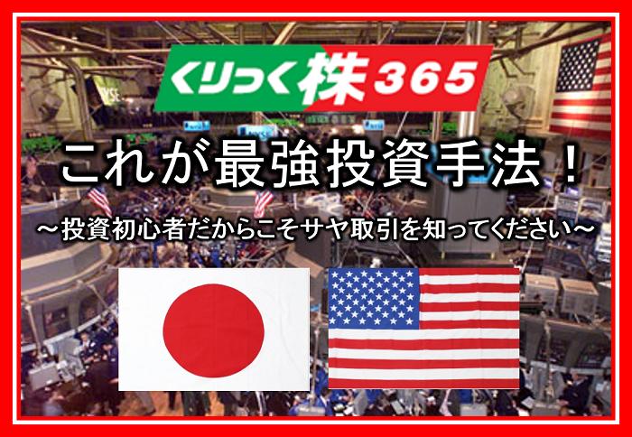 7/18東京 【サヤ取引/日経225・NYダウ】これが最強投資手法!
