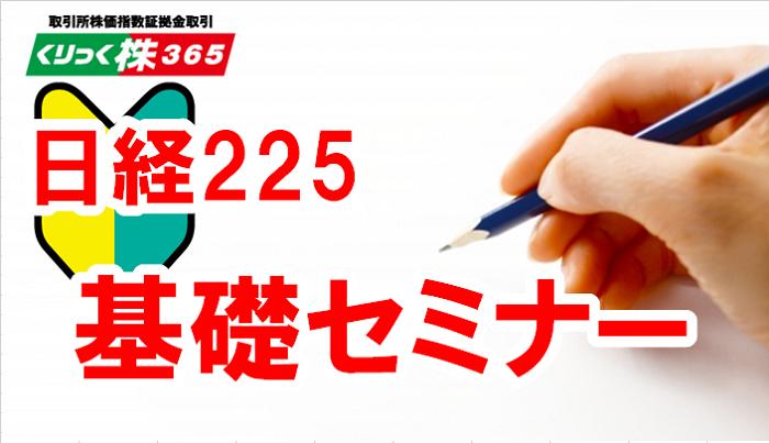 12/10東京 【日経平均】 日経225 基礎セミナー