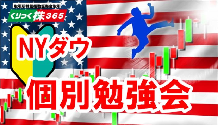05/24東京 【NYダウ】 NYダウ 基礎セミナー