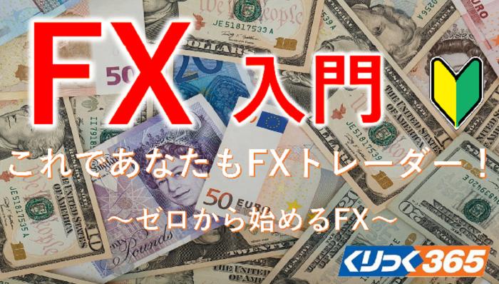 7/22東京 【FX】ゼロから始めるFX入門