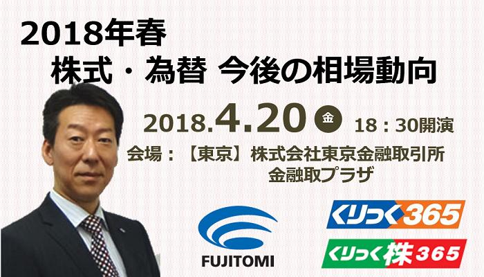 4/20東京 2018年春 株式・為替 今後の相場動向