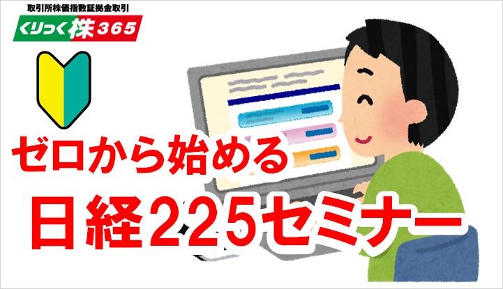 11/16東京 【日経平均】 ゼロから始める日経225セミナー