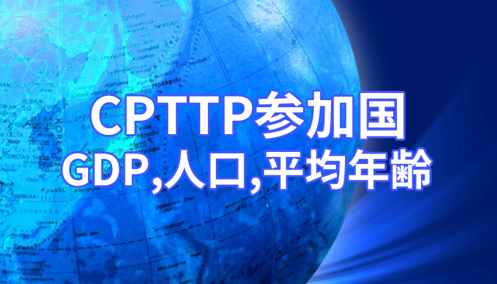 CPTPP参加国のGDP、人口、平均年齢